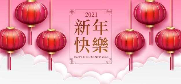 Buon capodanno cinese. biglietto di auguri con lanterne cinesi su sfondo rosa. traduci: felice anno nuovo.