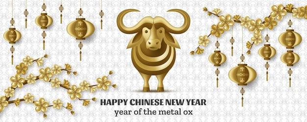 Cartolina d'auguri di felice anno nuovo cinese con bue di metallo dorato creativo, rami di sakura, lanterne appese