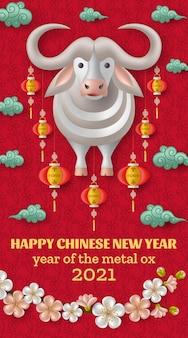 Cartolina d'auguri di felice anno nuovo cinese con bue di metallo bianco creativo, lanterne appese
