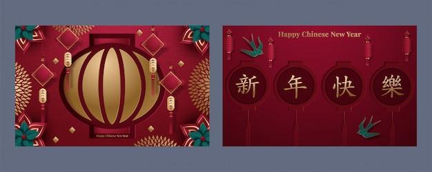 Cartolina d'auguri di felice anno nuovo cinese con fiori ed elementi con stile artigianale.