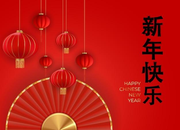 Felice anno nuovo cinese sfondo vacanze.