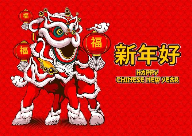 Felice anno nuovo cinese, danza del leone, illustrazione stile fumetto.