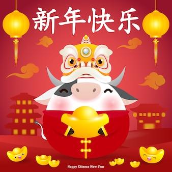 Felice anno nuovo cinese piccolo bue e leone ballano tenendo lingotti d'oro cinesi