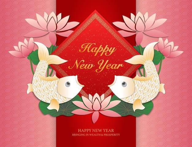 Felice anno nuovo cinese pesce fiore di loto e distico