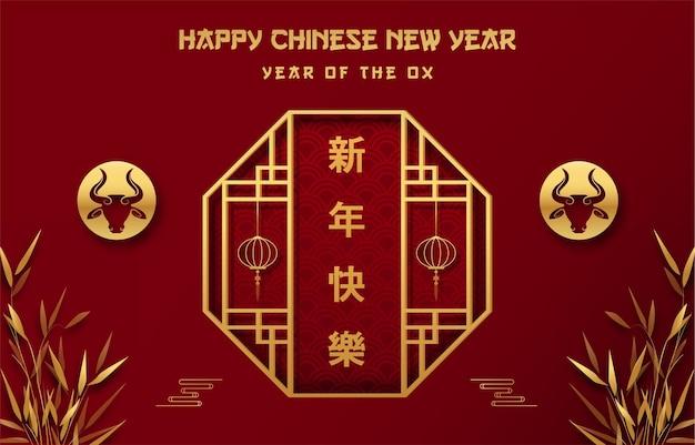Felice anno nuovo cinese del bue con foglie di bambù