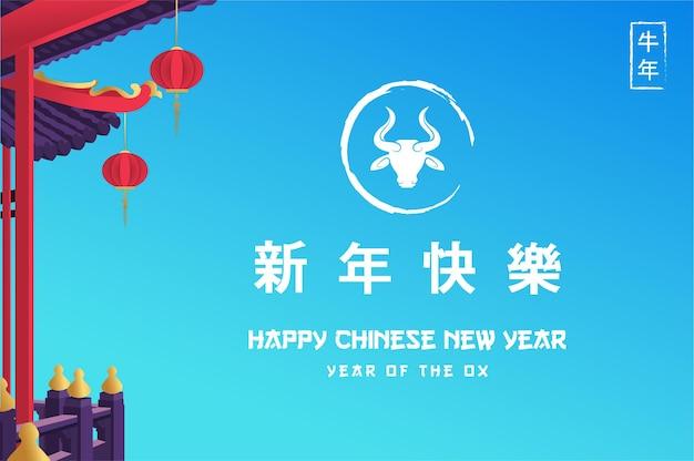 Felice anno nuovo cinese del bue con cielo blu