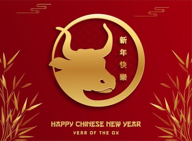 Felice anno nuovo cinese del bue con il bue dorato