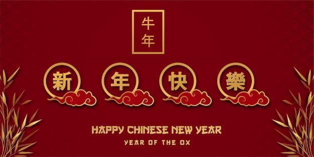 Felice anno nuovo cinese del bue