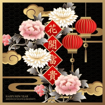 Felice anno nuovo cinese retrò nero dorato sollievo peonia fiore lanterna nube onda e distico di primavera.
