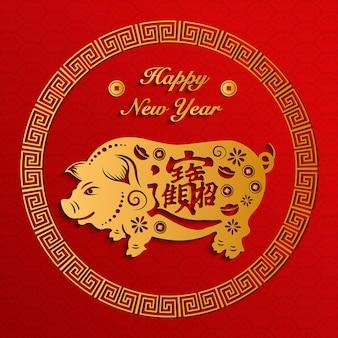 Felice anno nuovo cinese oro retrò carta tagliata arte e artigianato rilievo segno zodiacale maiale e cornice reticolare