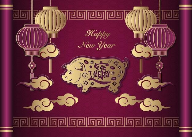Felice anno nuovo cinese retrò oro porpora rilievo lanterna di maiale nuvola e telaio a traliccio su una pergamena vintage