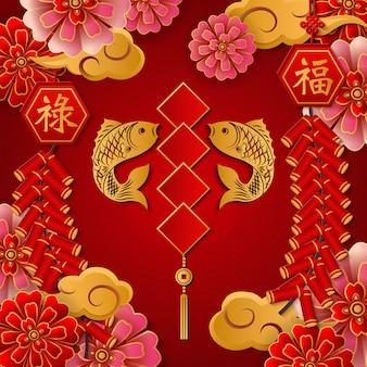 Felice anno nuovo cinese retro rilievo oro pesce, nuvola, petardi fiore e cornice reticolare distico a molla