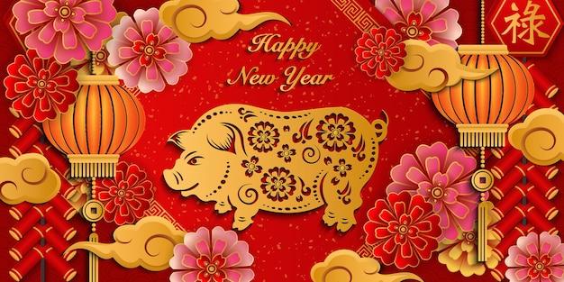 Felice anno nuovo cinese retrò in rilievo in oro fiore, lanterna, nuvola, maiale e petardi