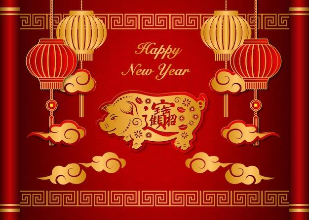 Felice anno nuovo cinese retrò in rilievo d'oro lanterna di maiale nuvola e telaio a traliccio su una pergamena vintage