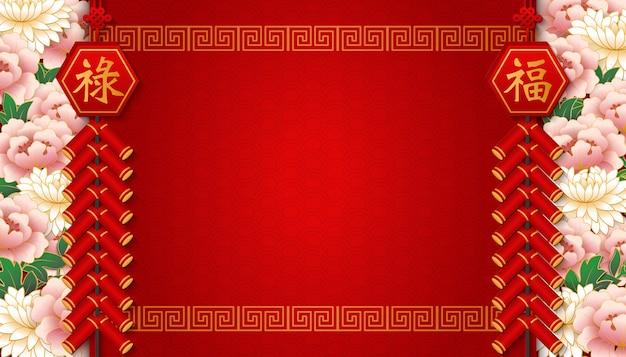 Felice anno nuovo cinese modello con fiore petardi a spirale cornice reticolare bordo