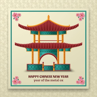 Felice anno nuovo cinese con bellissimi rami di pagoda e sacura.
