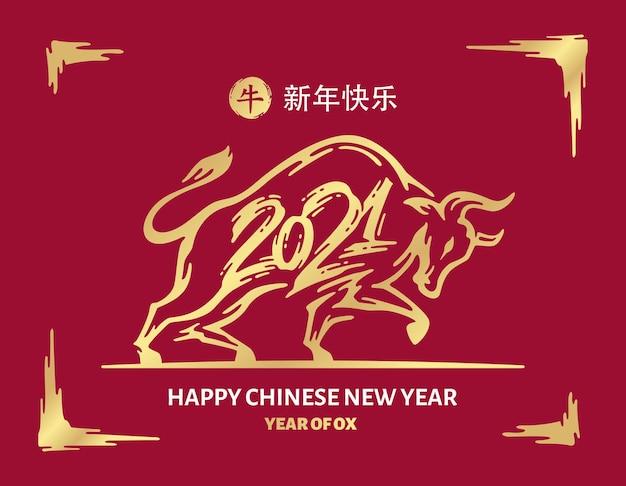 Felice anno nuovo cinese con bue di calligrafia inchiostro doodle disegnato a mano