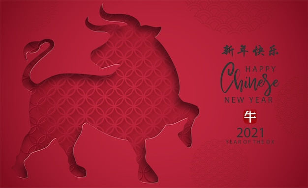 Felice anno nuovo cinese con l'anno del bue, traduzione cinese felice anno nuovo.