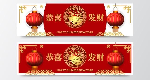 Felice anno nuovo cinese, anno del bue. decorazione dorata e lanterna tradizionale appesa. modello di banner (traduzione del testo = felice anno nuovo lunare)