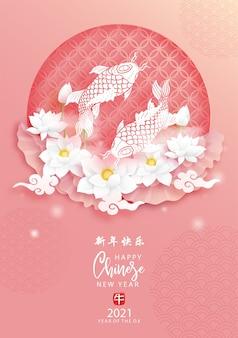 Felice anno nuovo cinese, anno del bue con pesci koi