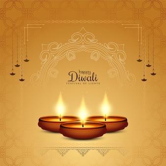 Felice diwali festival decorativo elegante sfondo disegno vettoriale