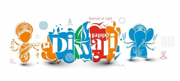 Testo di diwali felice per il disegno del manifesto dello shopping. illustrazione vettoriale astratta
