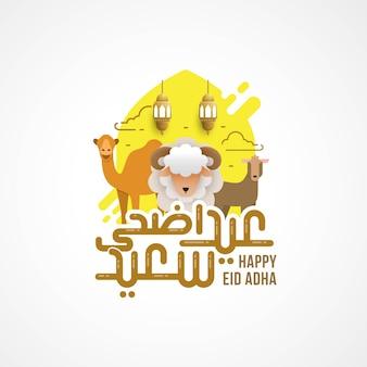 Cartolina d'auguri di calligrafia araba felice eid adha mubarak