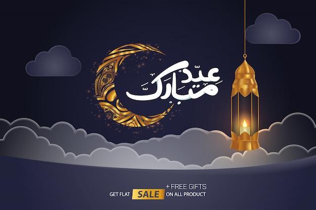 Illustrazione felice di eid mubarak arabic calligraphybackground