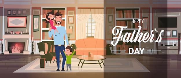 Felice festa del papà in famiglia, uomo papà tenere figlia e figlio in salotto biglietto di auguri piatta