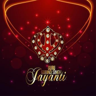 Felice guru gobind singh jayanti con simbolo sikh khanda sahib
