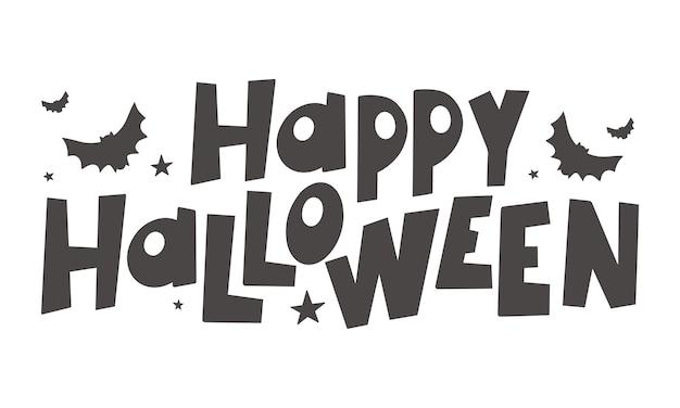 Happy halloween - silhouette text banner calligrafia creativa disegnata a mano e scritte con penna a pennello. design per biglietti di auguri e inviti per le vacanze, volantini, poster, banner per le vacanze di halloween