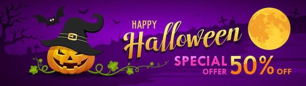 Felice vettore di halloween in vendita zucca banner con pipistrello su sfondo viola notte di luna