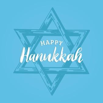 Felice hanukkah, scritte a mano. stella di david, illustrazione disegnata. simbolo della religione giudaica nel vettore.