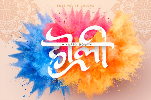 Banner di holi felice con polvere colorata esplosa e design di calligrafia, illustrazione 3d
