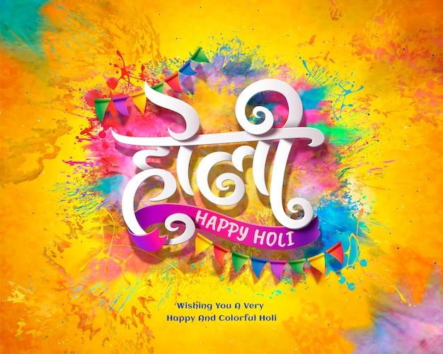 Happy holi festival design con schizzi di colore su sfondo giallo cromato, design calligrafia
