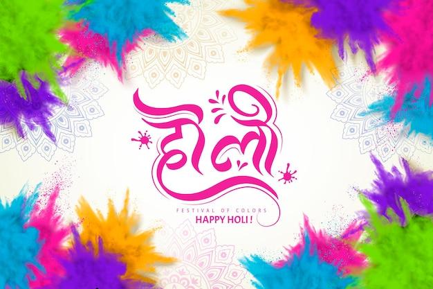 Felice festival di holi con cornice in polvere colorata e design calligrafico