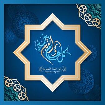 Felice nuovo anno hijri islamico traduzione dall'arabo felice nuovo anno hijri islamico 1443