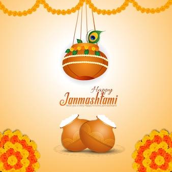 Cartolina d'auguri felice celebrazione janmashtami