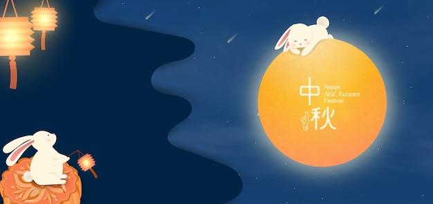Felice festa di metà autunno. traduzione cinese mid autumn festival.