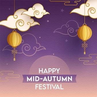 Happy mid autumn festival poster design con lanterne cinesi dorate tagliate con carta appese e nuvole su sfondo semicerchio viola sovrapposto.