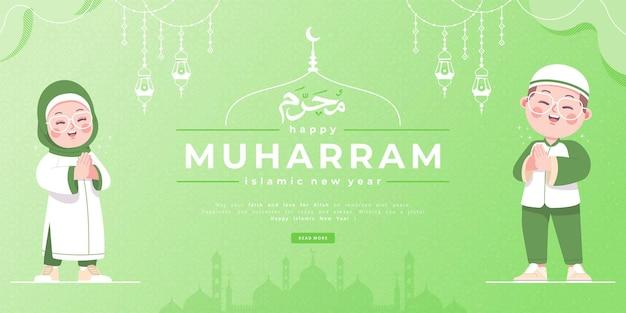 Felice muharram simpatica coppia islamica carattere banner