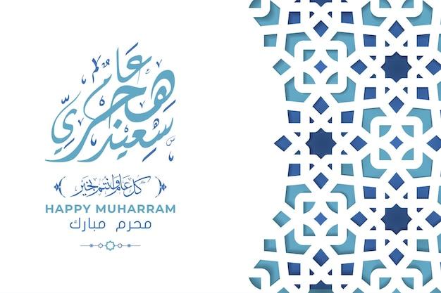 Modello di biglietto di auguri muharram felice vettore premium con calligrafia araba e ornamento