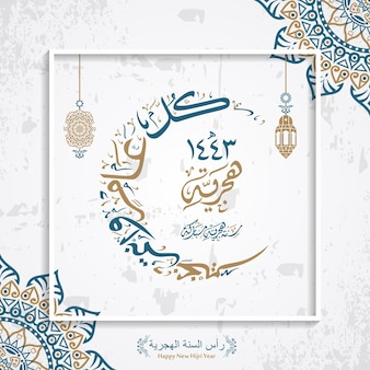 Felice nuovo hijri islamico anno 1443 in calligrafia islamica araba