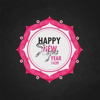Happy new hijri (islamic) anno concept.