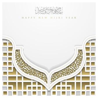 Felice anno nuovo hijri biglietto di auguri motivo floreale islamico disegno vettoriale con calligrafia araba