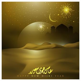 Felice anno nuovo hijri biglietto di auguri islamico motivo floreale disegno vettoriale con calligrafia araba