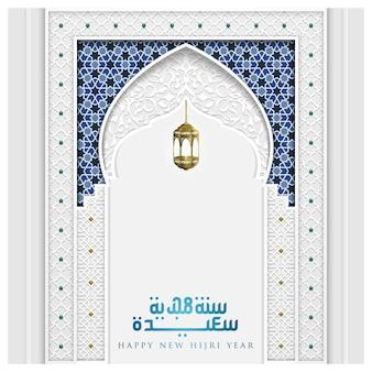 Felice anno nuovo hijri saluto porta moschea motivo floreale disegno vettoriale con calligrafia araba