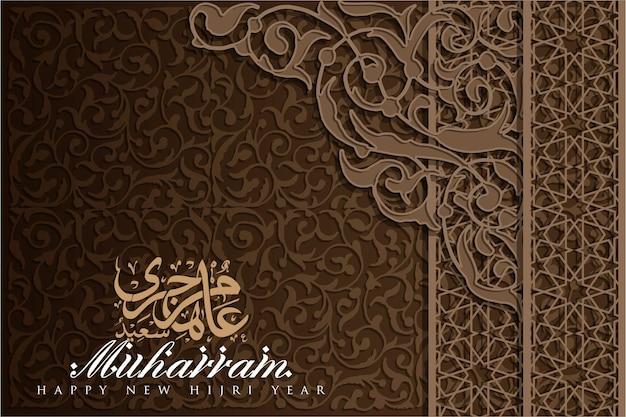 Felice anno nuovo hijri saluto disegno vettoriale motivo floreale islamico con bella calligrafia araba