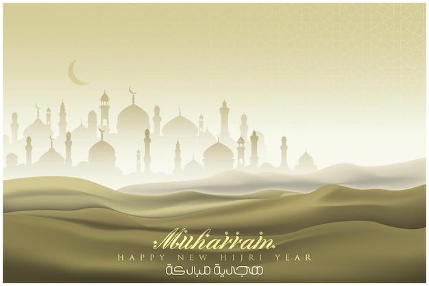 Felice anno nuovo hijri saluto illustrazione islamica sfondo disegno vettoriale con calligrafia araba