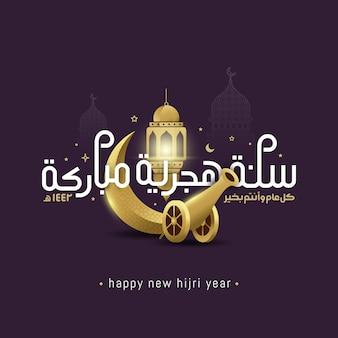 Felice anno nuovo hijri calligrafia araba cartolina d'auguri islamica